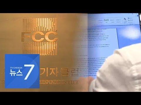 """민주당 논평에 외신기자들 반발…""""언론 자유에 찬물"""""""