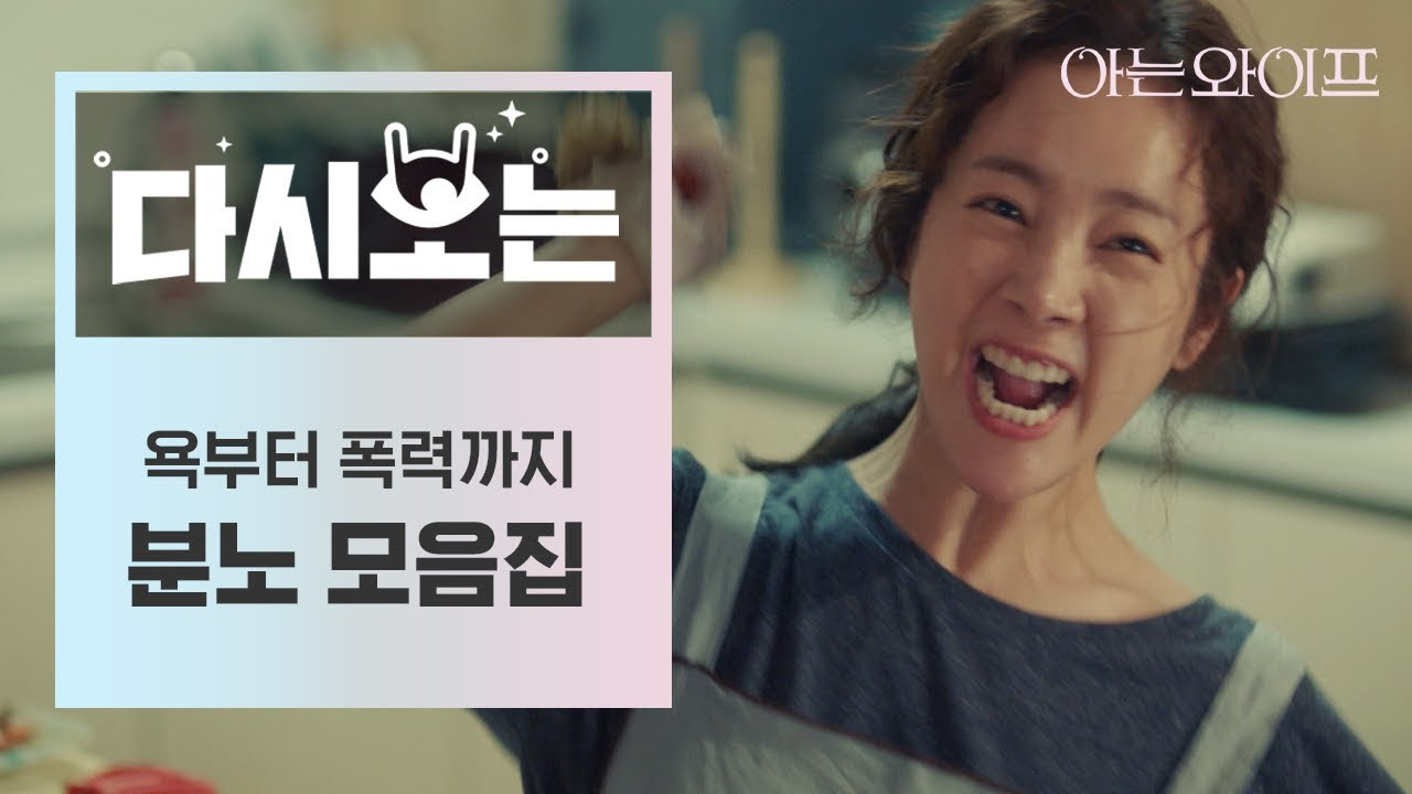 ドラマ 知っ てる ワイフ 感想 韓国