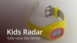LEXAND Kids Radar - детские часы-радар