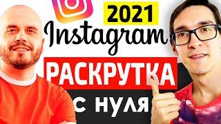 Как раскрутить инстаграм с нуля. Эффективное продвижение в инстаграм 2020. Раскрутка Instagram