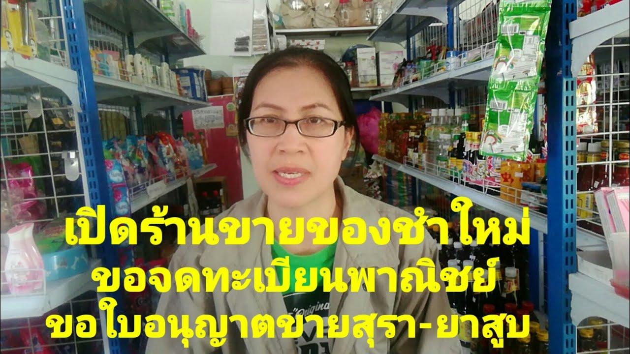 เปิดร้านขายของชำใหม่ จดทะเบียนพาณิชย์และขอใบอนุญาตขายสุรายาสูบอยากหรือเปล่า EP.33 @ฉวีวรรณ ปันสุข