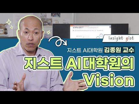 AI대학원의 Vision [지스트 AI대학원 김종원 교수 / 네트워크기반 지능 연구실]