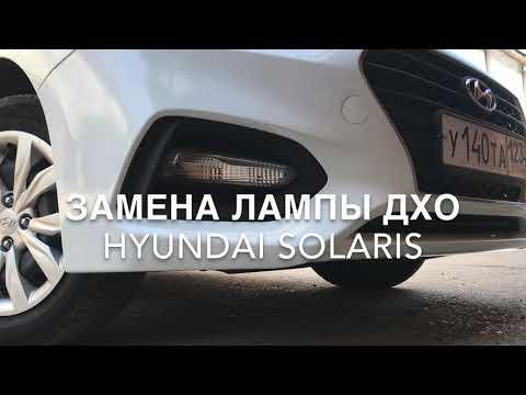 Замена лампы ДХО Hyundai Solaris(Хёндай Солярис).