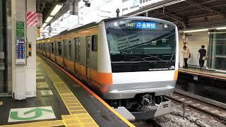E233系0番台トタT27編成新宿発車