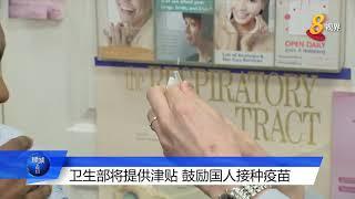 【国会】卫生部将提供津贴 鼓励国人接种疫苗