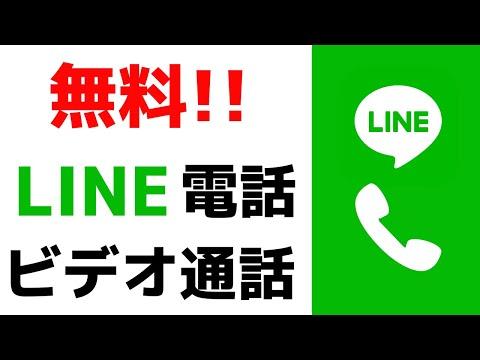 ライン 電話 動画