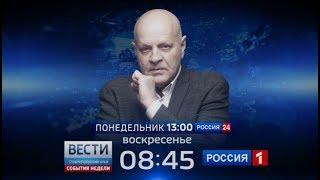 Вести Ставропольский край. События недели (27.05.2018)