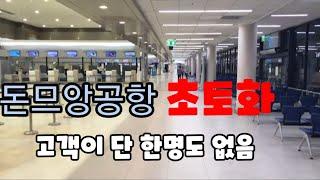 돈므앙공항 초토화 (고객이 단 한명도 없다.) 돈무앙공…