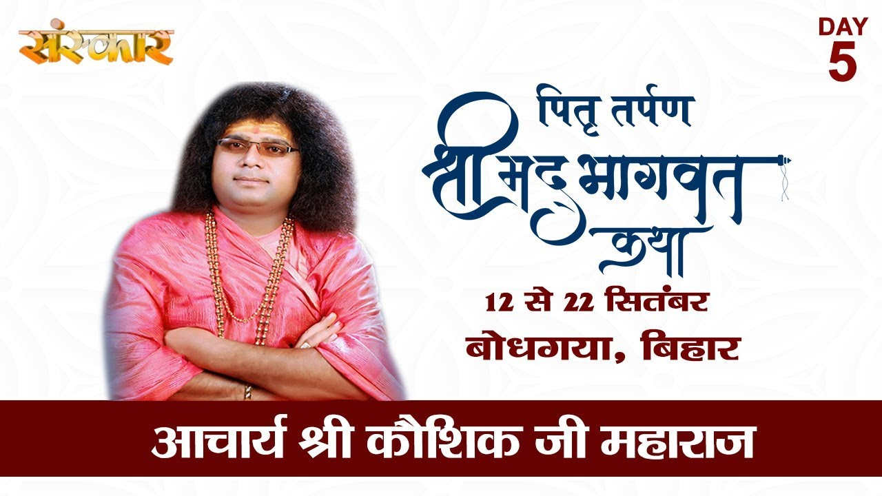 Live - PitruTarpan Shrimad Bhagwat Katha By P P Kaushik Ji Maharaj -16 Sep  | Bodhgaya | Day 5