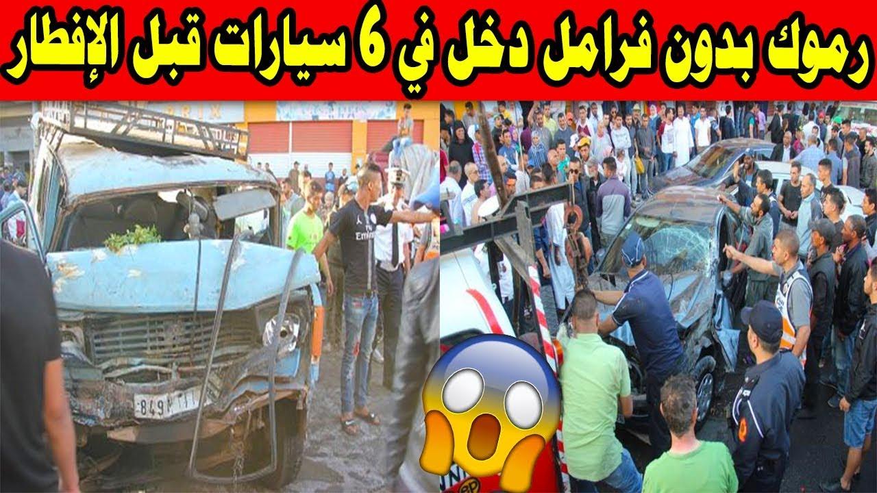 رموك بدون فرامل دخل في 6 سيارات قبل الإفطار بسطات