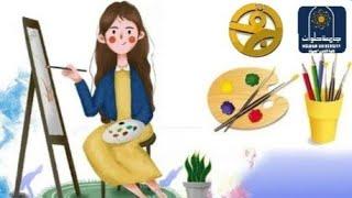 #كلية_الفنون_الجميلة #جامعة_حلوان فعاليات #معرض دورة الأطفال للدورة الثانية