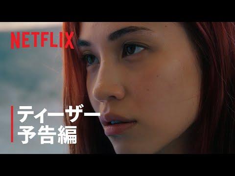 『彼女』ティザー予告編 - Netflix