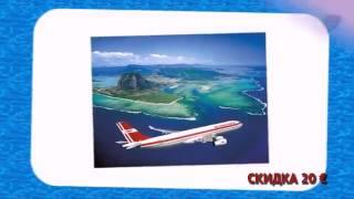 видео Дешевые авиабилеты в г. Тикси
