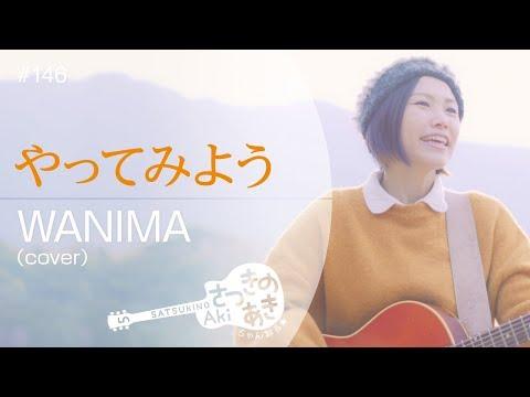 やってみよう/WANIMA(cover)【au CMソング】