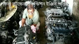 Toyota Engine, Nissan engine, Honda engine. All recommendation engine.