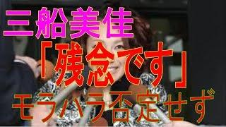 【関連】 西川史子が高橋ジョージのモラハラを否定し、擁護「そんな人じ...