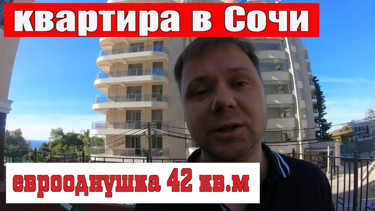 """Еврооднушка в Сочи ЖК """"Усадьба"""" 42 кв.м."""