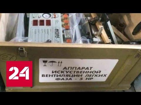 Прокуратура Владимирской области возбудит дело из-за поставки списанных аппаратов ИВЛ - Россия 24