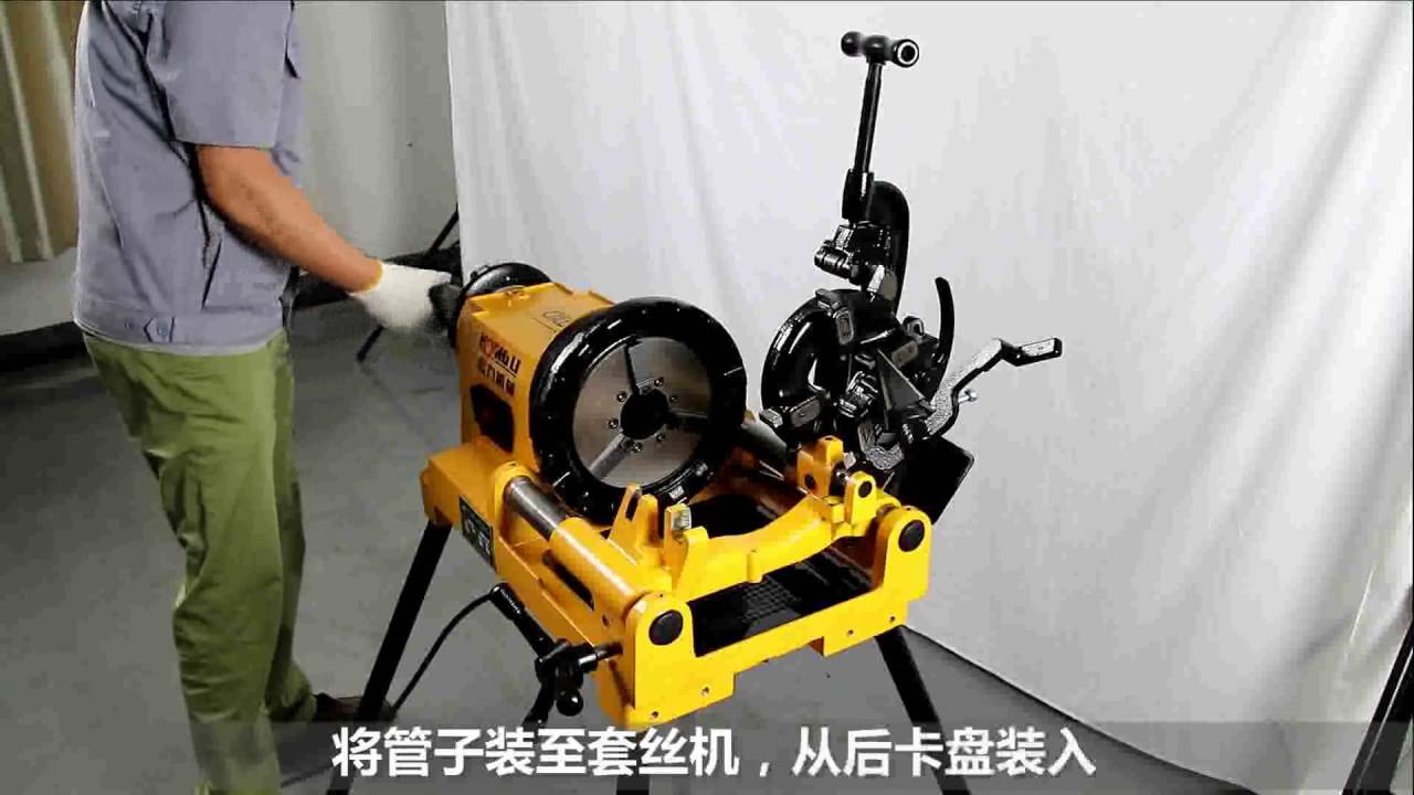 Download How to Use SQ50E Pipe Threading Machine