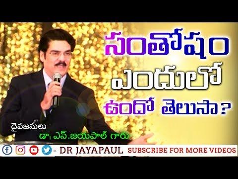 సంతోషం ఎందులో ఉందో తెలుసా..?  | Telugu Christian Message | Dr Jayapaul