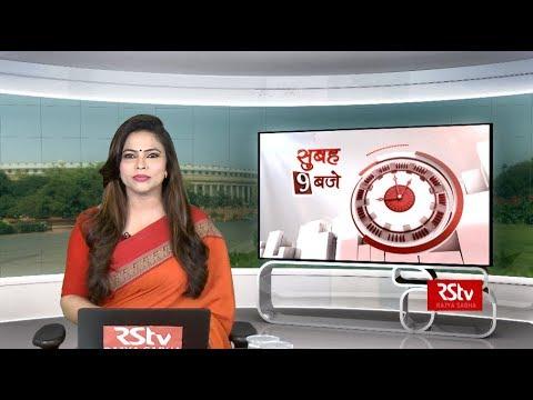 Hindi News Bulletin | हिंदी समाचार बुलेटिन – August 01, 2019 (9 am)