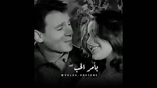 عبد الحليم حافظ عيونك الحلوة حالات واتس