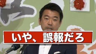 【慰安婦誤報じゃない!】 橋下徹「いや、誤報だろ」 朝日新聞の政治部磯貝記者論に見事に展開 thumbnail