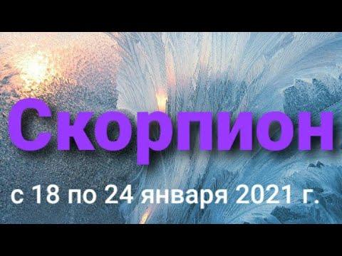 Скорпион Таро – гороскоп с 18 по 24 января 2021 г.