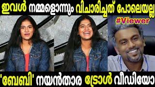 ഞാനിപ്പോള് കുട്ടിയല്ല വലുതായി! | ബേബി നയന്താര Troll Video 👌 | Interview  troll | Sudhil S trollS