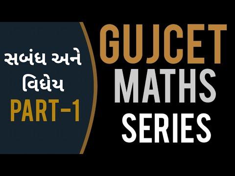 Gujcet exam preparation gujarati medium | gujcet exam |  gujcet video lecture series | maths lecture