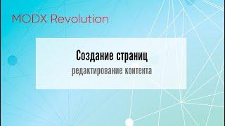 🚀 Создание страниц и редактирование контента MODX Revolution ➪ Видео Уроки ➪ #modxrevolution #modx