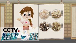 《健康之路》 20200614 中医防病宝典(中)| CCTV科教