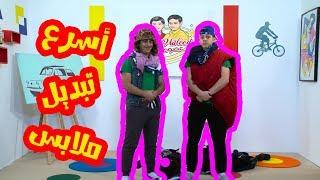 عصومي يقصف جبهة وليد بتبديل الملابس !!