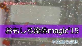 [おもしろ流体magic'15] テクノフェスタ in 浜松2015.11 - 静岡大学