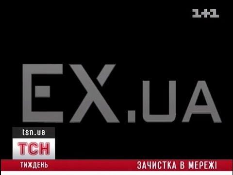 Хронология событий закрытия Ex.ua