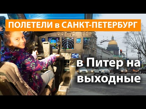 На самолёте в Санкт-Петербург! Питер зимой 2020