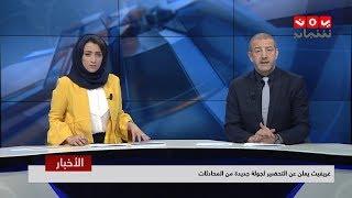 اخر الاخبار 15 - 04 - 2019 | تقديم اماني علوان و هشام جابر | يمن شباب