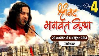Shree Devkinandan ji Maharaj Srimad Bhagwat katha Gwalior Day 04  01 10 2014