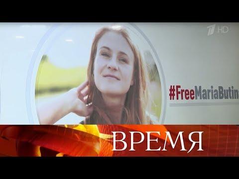 """""""Абсурдом"""" и """"страшным позором"""" назвала россиянка Мария Бутина ее американский приговор."""