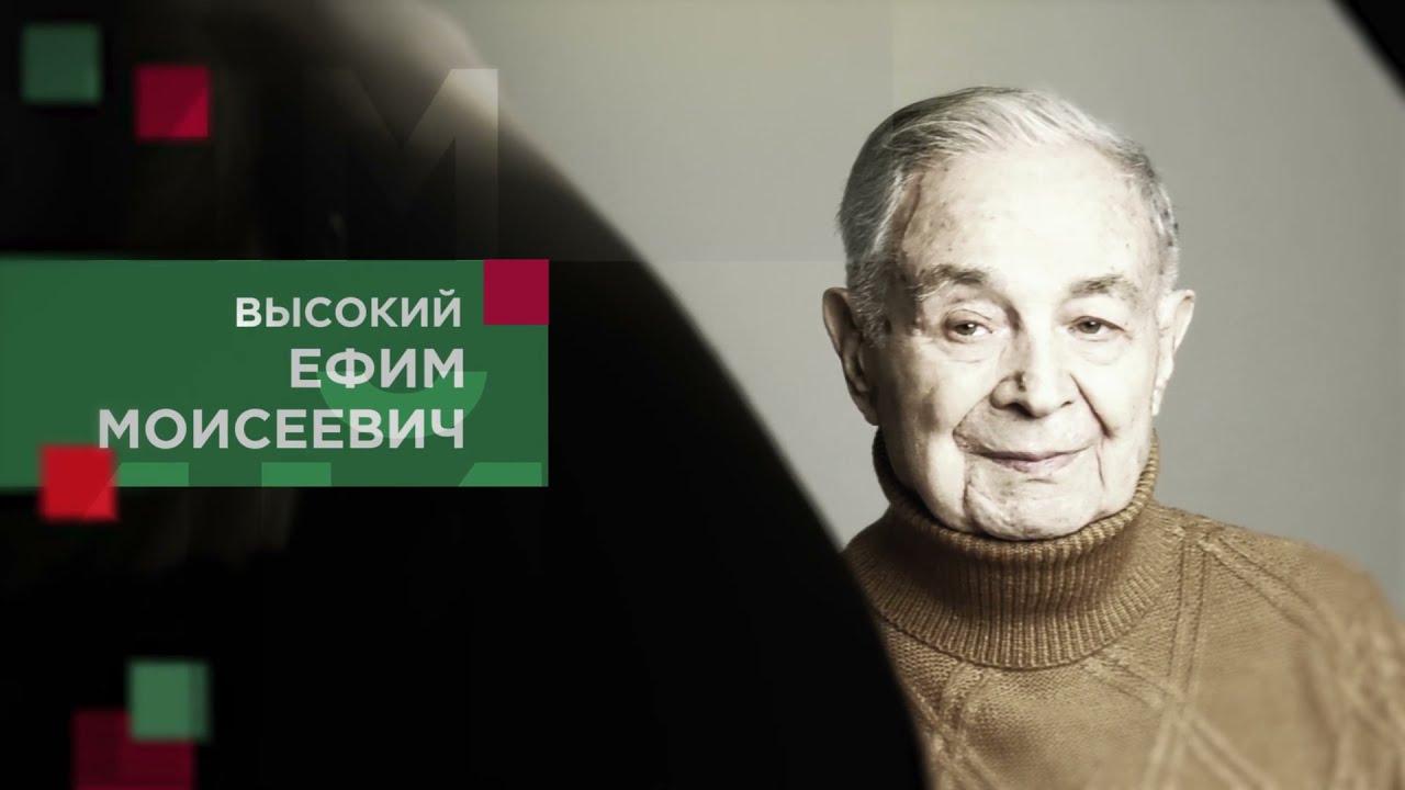 Высокий Ефим Моисеевич