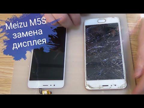 Meizu M5S (M612h) разборка, и замена дисплея!!!