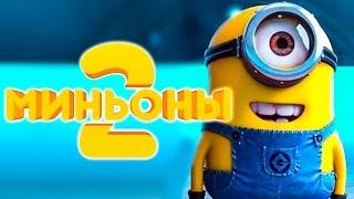 Миньоны 2 [Обзор] / [Русский трейлер]