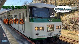 【唸るMT54】185系 大船〜横浜間 車窓