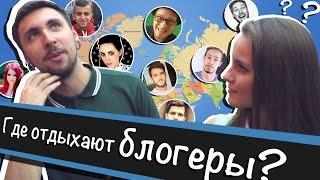 Необычные места из путешествий: ответы блогеров (Kate Clapp,100500,Руслан Усачев,Стас Давыдов и др)
