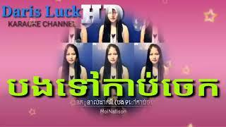 បងទៅកាប់ចេក ( Karaoke Khmer ) បទឆ្លើយឆ្លង បិទសំលេងប្រុស នៅសំលេងស្រីច្រៀង