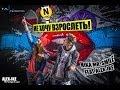 Nika Nova ft. Alex-ike  - Не хочу взрослеть  (prod. by Tema Yurev)