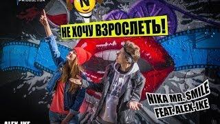 Смотреть клип Nika Nova Ft. Alex-Ike - Не Хочу Взрослеть