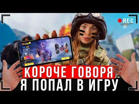 КОРОЧЕ ГОВОРЯ, Я ПОПАЛ В ИГРУ [От первого лица] | Call Of Duty Mobile в реальной жизни