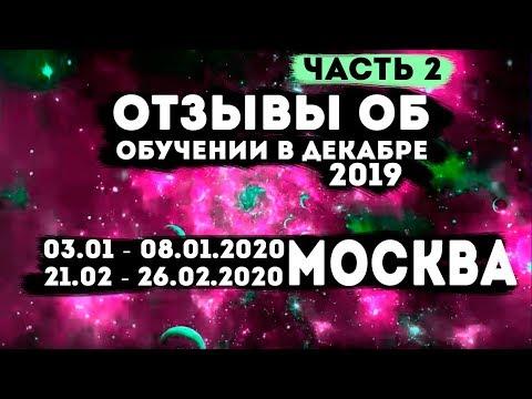 Отзывы об обучении, на очном, 6 - дневном семинаре в Москве - Центр гипноза им.Якова Брюса