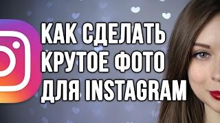 видео Как сделать вашу страничку в Instagram более популярной